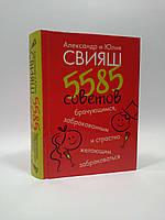 КБ АСТ Свияш 5585 советов брачующимся забракованным и страстно желающим забраковаться