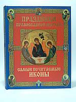 БАО Самые почитаемые иконы Праздники православной церкви Лазебный