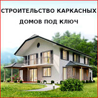 Построить Каркасный Дом - Строительство и Производство Каркасных Домов