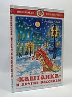 Самовар Чехов Каштанка и другие рассказы
