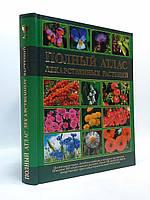 Глорія Полный атлас лекарственных растений