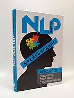 Эксмо НЛПмаст Брейнбилдинг Организуй свой мозг с помощью НЛП Яго