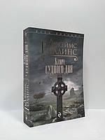 Эксмо ВесьРолл (мягк) Роллинс Ключ судного дня