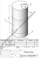 Емкость для питьевой воды EcoTank CV 23000