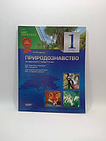 Основа Мій конспект Розробки уроків Природознавство 1 клас до Гільберг Володарська