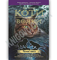 Коти-вояки Темні часи Книга 6 Авт: Гантер Е. Вид: АССА