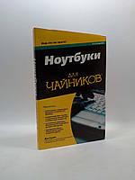 Комп Диалектика Чайник Ноутбуки для чайников 4-е издание (ГАЗЕТН) Гукин