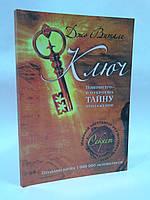 """Эзо """"Успех"""" Витале Ключ Поверни его и откроешь тайну притяжения"""