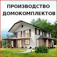Комплект Дома - Строительство и Производство Домокмплектов