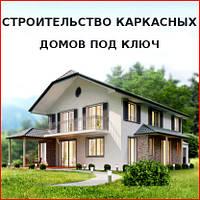 Каркасные Дома под Ключ - Строительство и Производство Каркасных Домов