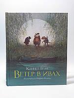Мах КнД (рус) Грэм Ветер в ивах