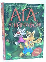 Мах ВВВ Матюшкіна Ага упіймався (Кн.2) (мягк)