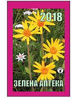 Календарь отрывной, 2018г., &quotЗеленая аптека&quot, укр., Арт.27