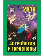 Календарь отрывной, 2018г., &quotАстрология и гороскопы&quot, рус., Арт.18