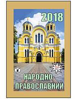 Календарь отрывной, 2018г., &quotНародно-православний&quot, укр., Арт.31
