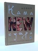 Кама Эксмо Новая камасутра Самая полная версия