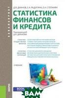 Дианов Д.В. Статистика финансов и кредита. Учебник для ВУЗов