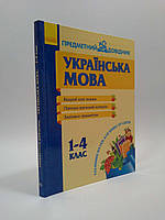 Ранок Предметний довідник Укр мова 001-04 кл