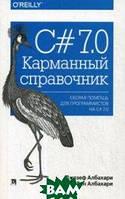 Албахари Джозеф C  7.0. Скорая помощь для программистов на С  7.0. Карманный справочник