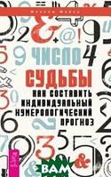 Майер Максим Число судьбы. Как составить индивидуальный нумерологический прогноз