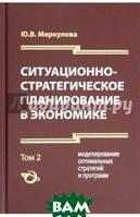 Меркулова Юлия Владиславовна Ситуационно-стратегическое планирование в экономике. 2