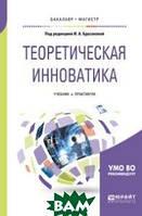 Брусакова И.А. Теоретическая инноватика. Учебник и практикум для бакалавриата и магистратуры