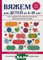 Каминская Елена Анатольевна Вяжем для детей от 6-10 лет