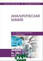 Вершинин В.И. Аналитическая химия. Учебник