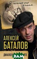Баталов А.В. Алексей Баталов. Диалоги в антракте