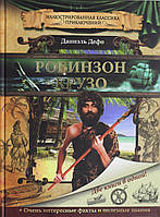 Дефо. Робинзон Крузо, 978-5-699-76369-6