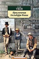 Твен. Приключения Гекльберри Финна, 978-5-389-10334-4