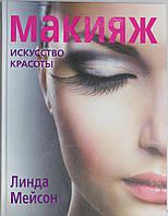Линда Мейсон. Искусство красоты, 978-5-699-49698-3