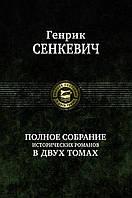Генрик Сенкевич. Полное собрание исторических романов в 2 томах. Том 1, 978-5-9922-0630-2, 978599220