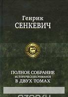 Генрик Сенкевич. Полное собрание исторических романов в 2 томах. Том 2, 978-5-9922-0631-9
