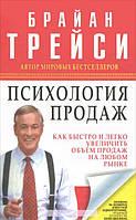 Трейси. Психология продаж. 2-е издание, 978-985-15-0685-5