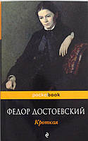 Достоевский. Кроткая, 978-5-699-74661-3