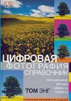 Цифровая фотография. Справочник, 5-17-032249-6