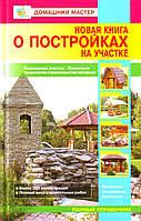 Новая книга о постройках на участке, 978-5-488-02344-4