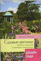 Садовые цветники. Правила создания и примеры композиций. Дизайн сада, 978-5-93457-391-2, 97859345739