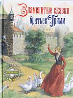 Знаменитые сказки братьев Гримм, 978-5-386-05401-4