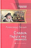 Славия. Паруса над океаном, 978-5-9922-1464-2
