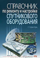 Справочник по ремонту и настройке спутникового оборудования. + CD, 978-5-94387-803-9