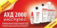 Дезинфицирующее средство АХД 2000 ЭКСПРЕСС 1л.