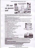 Надежность резервуаров стальных вертикальных