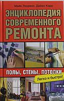 Энциклопедия современного ремонта. Полы, стены, потолки, 978-5-9910-2770-0