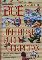 Драгунский. Все о Дениске и его секретах, 978-5-389-07958-8