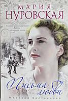 Мария Нуровская. Письма любви, 978-5-386-07255-1