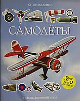 Самолёты. Супернаклейки, 978-5-389-07771-3
