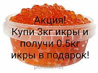 Икра красная лососевая горбуша зернистая весовая 3 кг