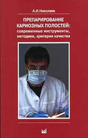 Препарирование кариозных полостей. Современные инструменты, методики, критерии качества. А. И. Николаев